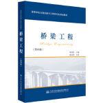【新书店正版】桥梁工程(第四版),邵旭东,人民交通出版社9787114128233