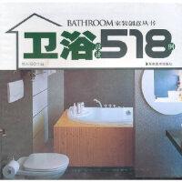 家装创意丛书-卫浴设计518例,熊永强,湖南美术出版社9787535638410