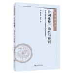 公司重整:角色与规则,郑志斌,张婷,北京大学出版社9787301226346