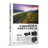 Canon EOS R佳能微单完全摄影手册 正版 北极光摄影 9787115508126