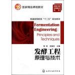 发酵工程原理与技术(陈坚)