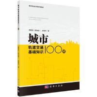城市轨道交通基础知识100问