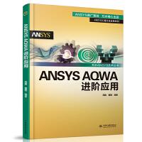 ANSYS AQWA�M�A��用(�f水ANSYS技�g���)
