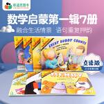 数学启蒙点读版 美国进口 英文原版书籍 Math StartLevel 1 Set 1第一辑7册平装