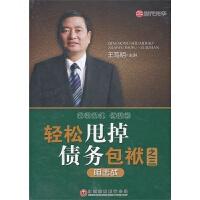 时代光华-轻松甩掉债务包袱3阻击战DVD( 货号:788102119)