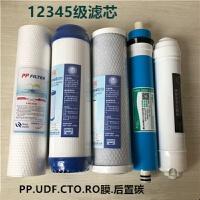 家用净水器滤芯 JYW-RO-12P501C 通用款12345级配件 12345级 5支