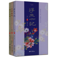 小窗幽记 浮生六记 围炉夜话 3册套装 古典文学 正版书籍