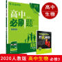 2020版高中必刷题 生物高二1必修3人教版RJ 理想树6.7高考自主复习新高考模式 高中必刷题