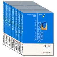 数学奥林匹克小丛书 高中卷 1-14册 第二版 全套14册 集合平面几何不等式的解题方法与技巧组合数学 高中数学 奥数