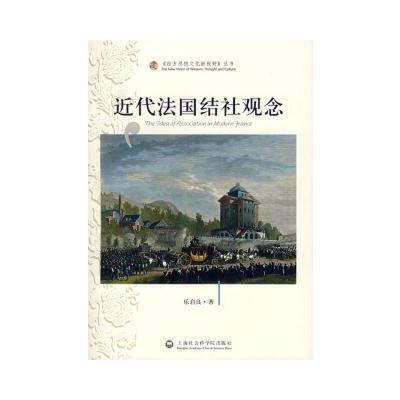 【二手书旧书9成新】近代法国结社观念 乐启良 上海社会科学院出版社有限公司 9787807455486 绝版旧书,正版现货,下单即发,放心购买