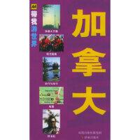 【旧书二手书9成新】单册 加拿大/AA带我游世界 (英国)菲尼克斯(Phenix,P.),(加拿大)(沃特斯(Wate