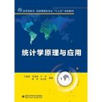 正版-H-统计学原理与应用 王晓燕 罗秀琴 王 芳 陈 科 刘文 9787560645001 西安电子科技大学出版社