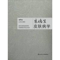 朱德生皮肤病学(第4版)方洪元 人民卫生出版社