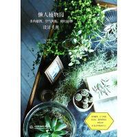 懒人植物园:多肉植物、空气凤梨、观叶植物设计手册