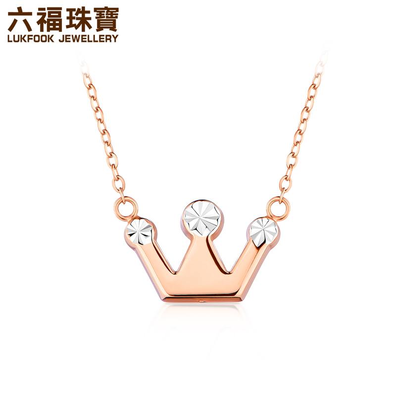 六福珠宝彩金项链女W系列皇冠玫瑰金项链吊坠18K金套链含坠 定价  GEK30017RW支持使用礼品卡