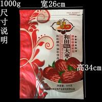 新疆和田红枣包装袋 红枣自封口红枣大枣袋子500g/1000g装100个