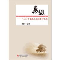 感恩――100个震撼灵魂的亲情发现(邓庆华)