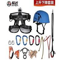 户外登山攀岩装备上升下降套件速降探洞装备攀登高空作业套装