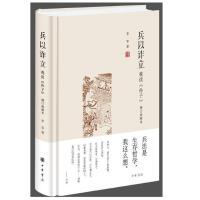 兵以诈立――我读《孙子》(增订典藏本・精装)
