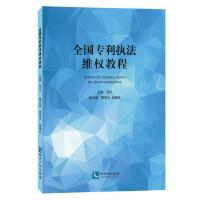 正版 全国专利执法维权教程 贺化 主编 知识产权出版社 9787513054911