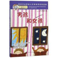 男孩和女孩/美国中小学生人文和科学阅读系列 正版 美国卡洛斯出版集团,小多北京文化传媒有限公司 97875435668