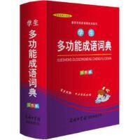 学生多功能成语词典-双色本 9787517604693 商务国际辞书编辑部 商务印书馆国际有限公司