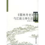 【新书店正版】《儒林外史》与江南士绅生活,顾鸣塘,商务印书馆9787100044226