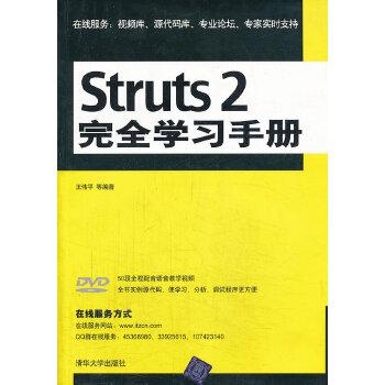 【新书店正版】VIP-Struts 2完全学习手册(配光盘) 王伟平 清华大学出版社 正版书籍,请注意售价高于定价,有问题随时联系客服。