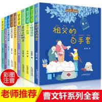 全10册拼音国王祖父的白手套木里的故事可可的特别通行证等 彩绘注音版6-12岁小学生课外阅读书籍一二三年级儿童读物带拼