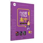 学而思 学透高中・同步练・物理 必修 第二册(RJ)