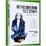 正版现货 数字化成衣样板与工艺设计 服装CAD工业制板技术 女装男装工业制版推板打板教程书籍 服装CAD纸样设计基础教