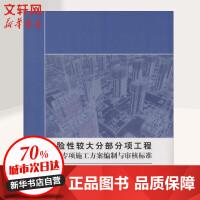 危险性较大分部分项工程安全专项施工方案编制与审核标准 刘杨 主编