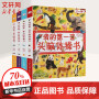 DK我的第一套头脑体操书 中国大百科全书出版社