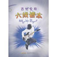 吉他专用六线谱本 本书编写组 9787539637211睿智启图书
