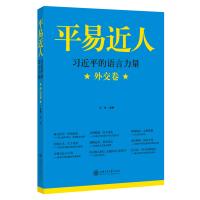 平易近人:习近平的语言力量(外交卷)中国政治管理书籍