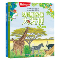 共2册 动物奇趣大发现 小小的我+大大的你 直击野生动物世界 还原奇趣生活场景 多种动物的详细介绍 儿童启蒙认知图书