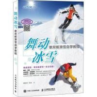 舞动冰雪 单双板滑雪自学教程 人民邮电出版社