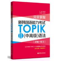 【二手旧书8成新】完全掌握 新韩国语能力考试TOPIKⅡ(中高级)语法(详解+练习) 崔红花 978756284782