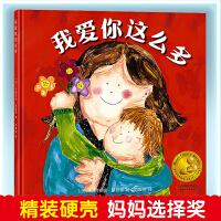 我爱你这么多儿童绘本0-3-6岁经典绘本幼儿园绘本猜猜我有多爱你我妈妈选择奖金奖绘本精装硬壳绘本图画书宝宝早教书爱要大