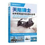 正版-YL-天际骑士-世界军用直升机百科全书 (英)克罗斯比,严晓峰 9787111453185 机械工业出版社 枫林