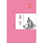孟子 [春秋] 孟轲 三秦出版社