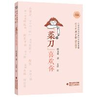 名家入选课本作品全集・ 菜刀 喜欢你 9787539570969 桂文亚 福建少年儿童出版社