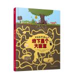 法国系列科普迷宫书:就是出不去――地下是个大迷宫