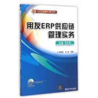 用友ERP供应链管理实务(U8.72版)