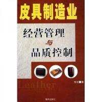 皮具制造业经营管理与品质控制【稀缺古旧书 无忧售后】