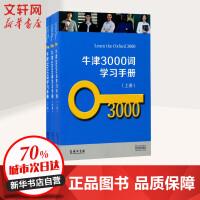 牛津3000词学习手册 牛津大学出版社 编
