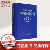 石油化工装置工艺管道安装设计手册(第5版)(2)管道器材 中国石化出版社
