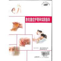 急危重症护理学实践指导DVD( 货号:22221100030)