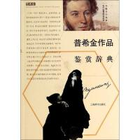 普希金作品鉴赏辞典 上海辞书出版社