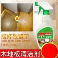 水木地板水泥清洗剂强力去污装修乳胶漆印木纹釉面地砖清洁剂